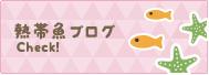 熱帯魚ブログ