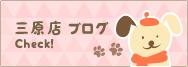 三原店ブログ