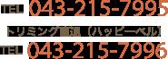 043-215-7995