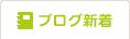 ブログ新着