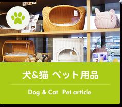 犬&猫 ペット用品